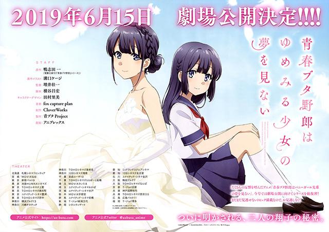 Nova imagem promocional do filme de Seishun Buta Yarou
