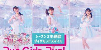 Videoclip da abertura de Kiratto Pri☆Chan 2