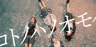 Videoclip da abertura de Senryu Shoujo