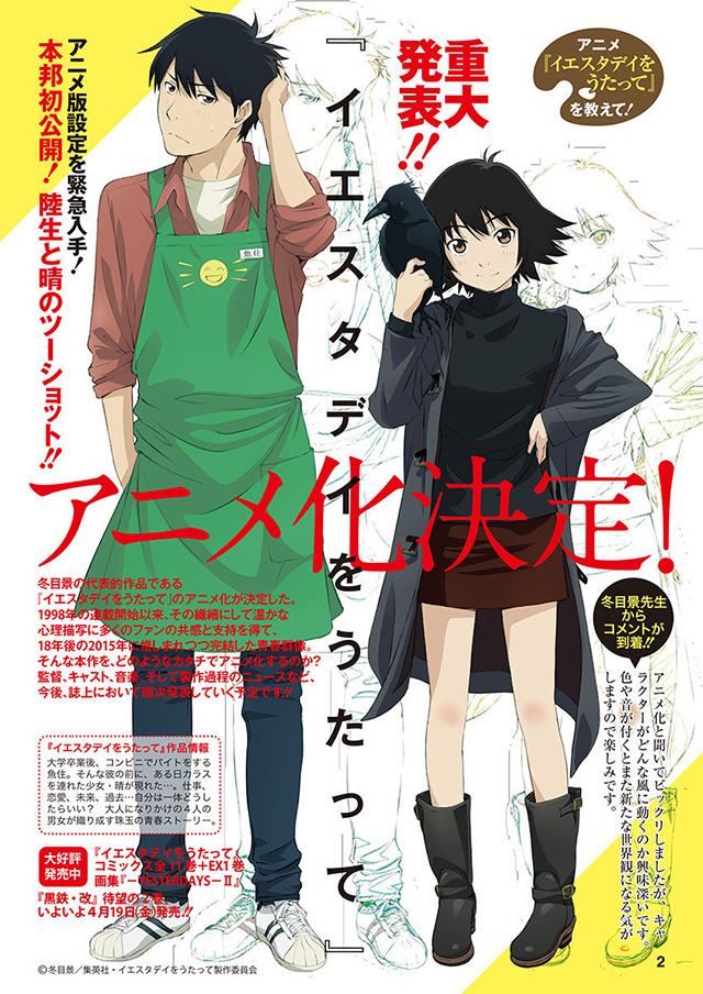 Yesterday o Utatte vai ser anime