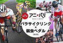 Yowamushi Pedal vai ter curta anime para promover Paraciclismo