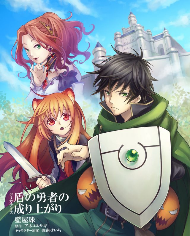 Entrevista com a autora do mangá de The Rising of the Shield Hero