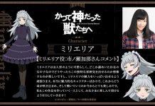 Adições ao elenco de Katsute Kami Datta Kemono-tachi e