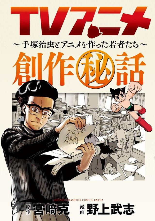 Mangá sobre o começo da indústria anime