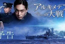 Novo trailer de Archimedes no Taisen