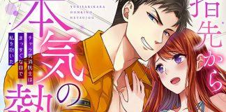 Yubisaki Kara Honki no Netsujou é anime do Studio Hōkiboshi