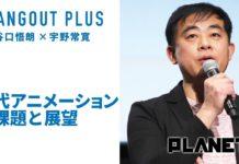 """Goro Taniguchi - """"Não me seria permitido fazer algo como Code Geass hoje em dia"""""""
