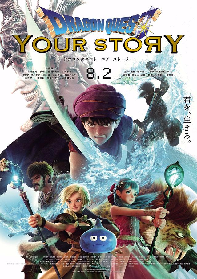 Novo trailer e Poster de Dragon Quest: Your Story