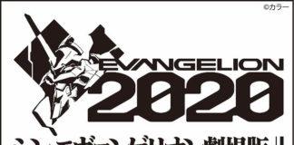 Primeiros 10 minutos de Evangelion 4.0 dia 6 de Julho