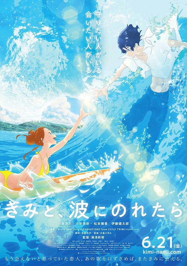 Ride Your Wave ganha prémio de melhor animação no Festival Internacional de Cinema de Xangai