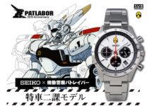 SEIKO e Patlabor vão lançar relógio