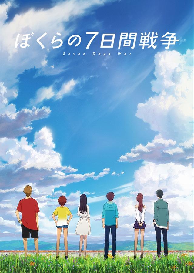 Imagem promocional do filme de Bokura no Nanokakan Sensou