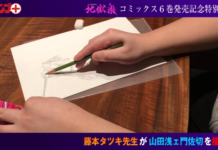 Vê o autor de Jigokuraku (Hell's Paradise) a desenhar