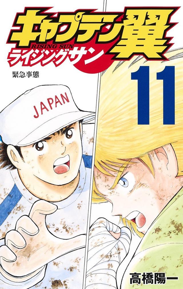 Anunciado novo hiato de Captain Tsubasa: Rising Sun