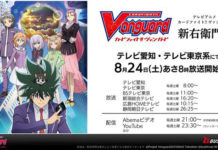 Cardfight!! Vanguard com novo anime em Agosto