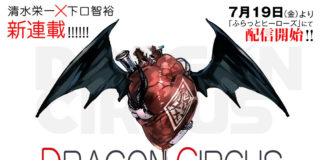 Dragon Circus é o novo mangá dos criadores de Ultraman