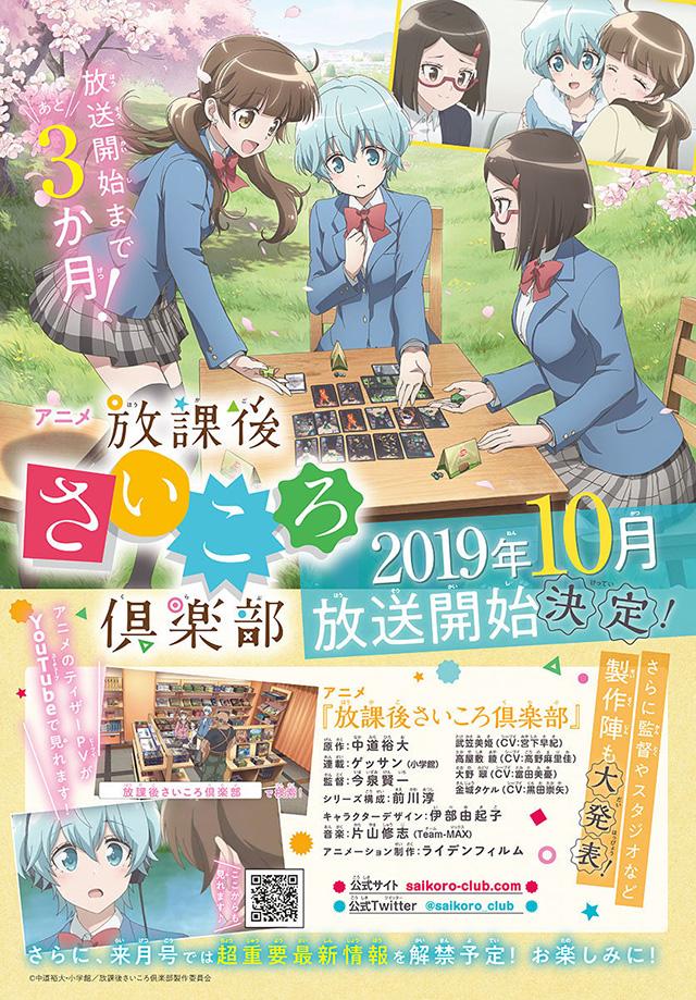 Houkago Saikoro Club estreia em Outubro