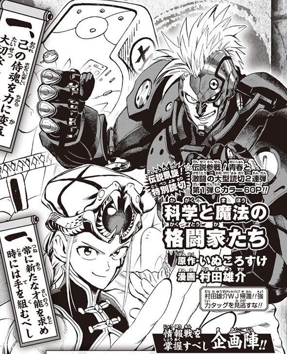 Ilustrador de One-Punch Man vai lançar one-shot no final de Julho