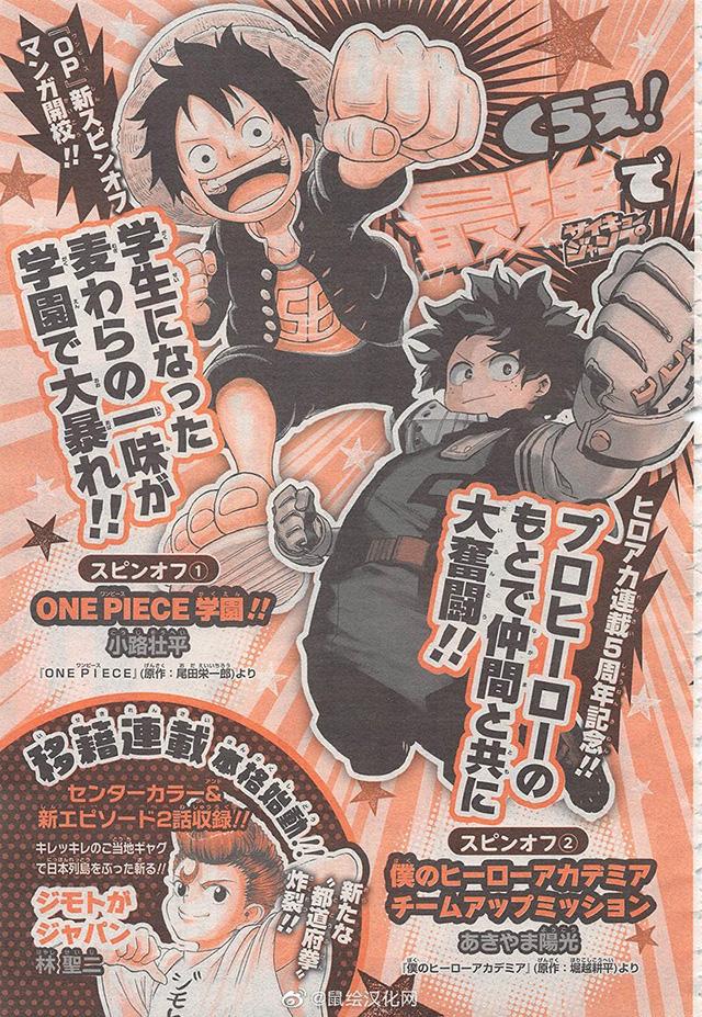 Imagem promocional de One Piece Academy