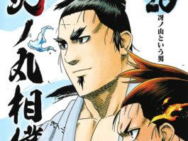 """Mangá Hinomaru Sumo vai atingir o seu """"clímax"""""""