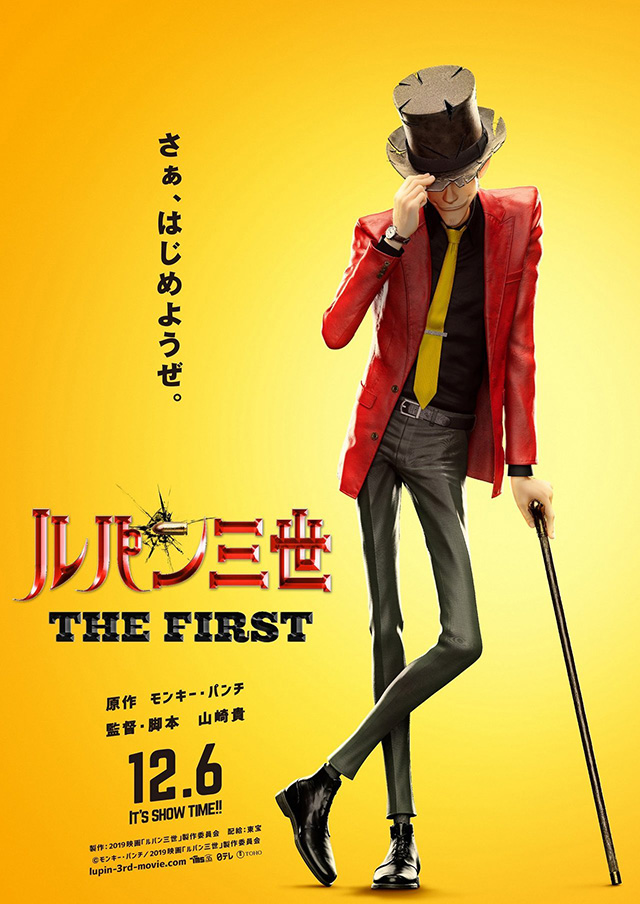 Poster de Lupin III: The First