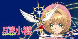 Sakura, A Caçadora de Dartas na Netflix