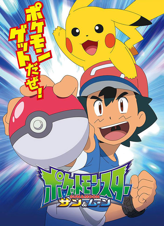 "Anime de Pokémon vai ter ""grande anúncio"""