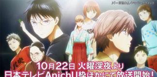 Chihayafuru 3 já tem data de estreia