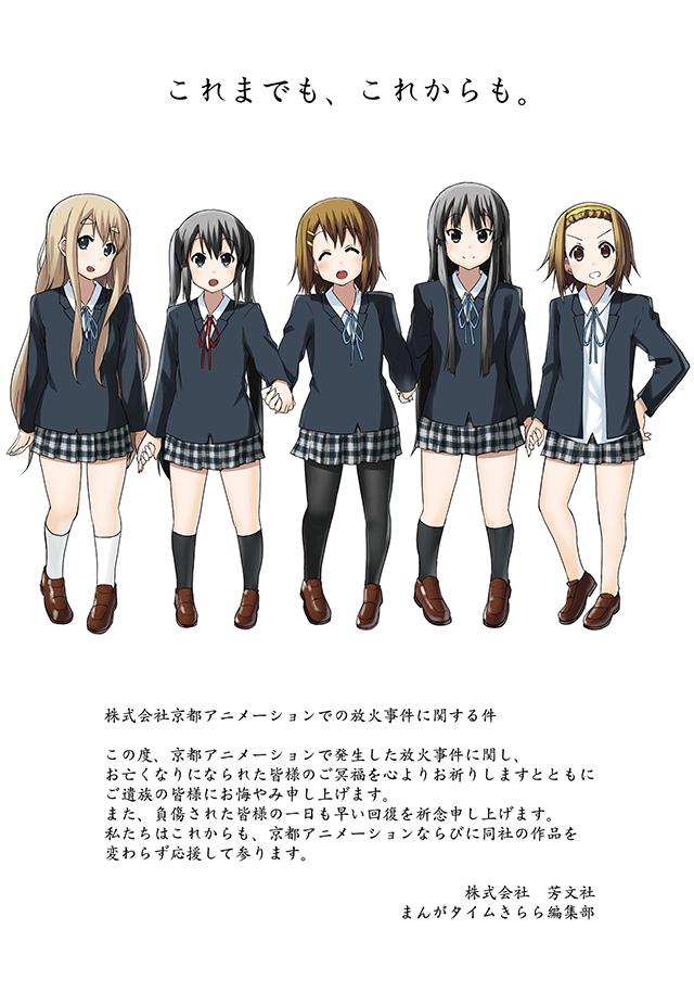 Editora de K-ON! envia mensagem de apoio à Kyoto Animation (1)