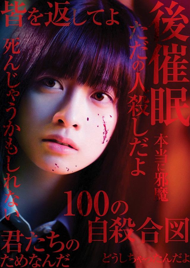 Kanna Hashimoto no filme live-action de Signal 100
