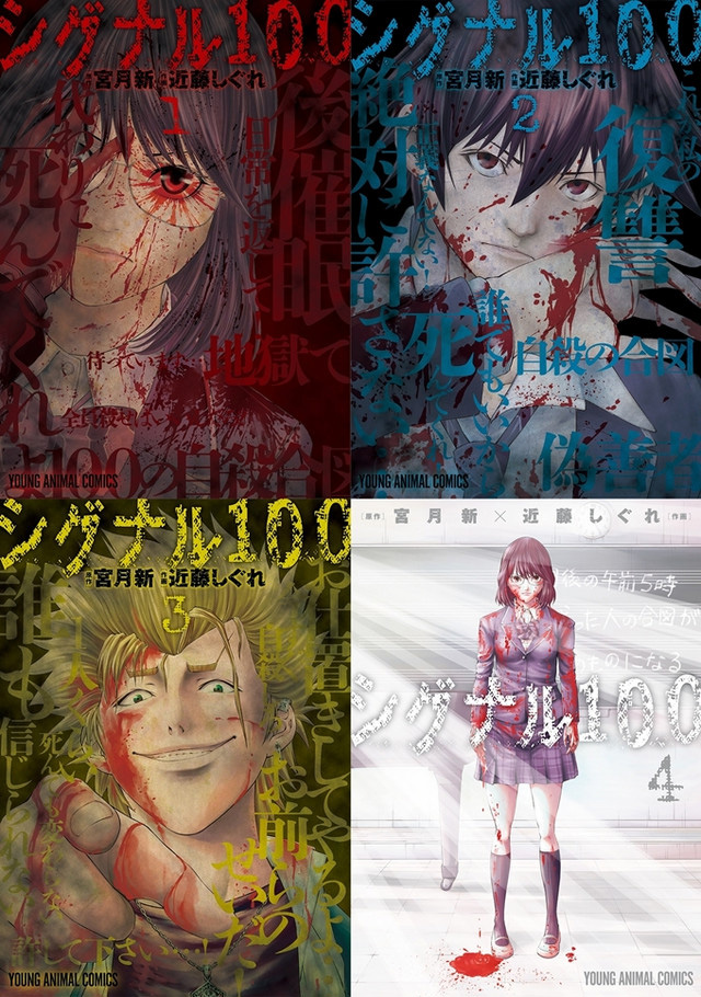 Volumes mangá de Signal 100