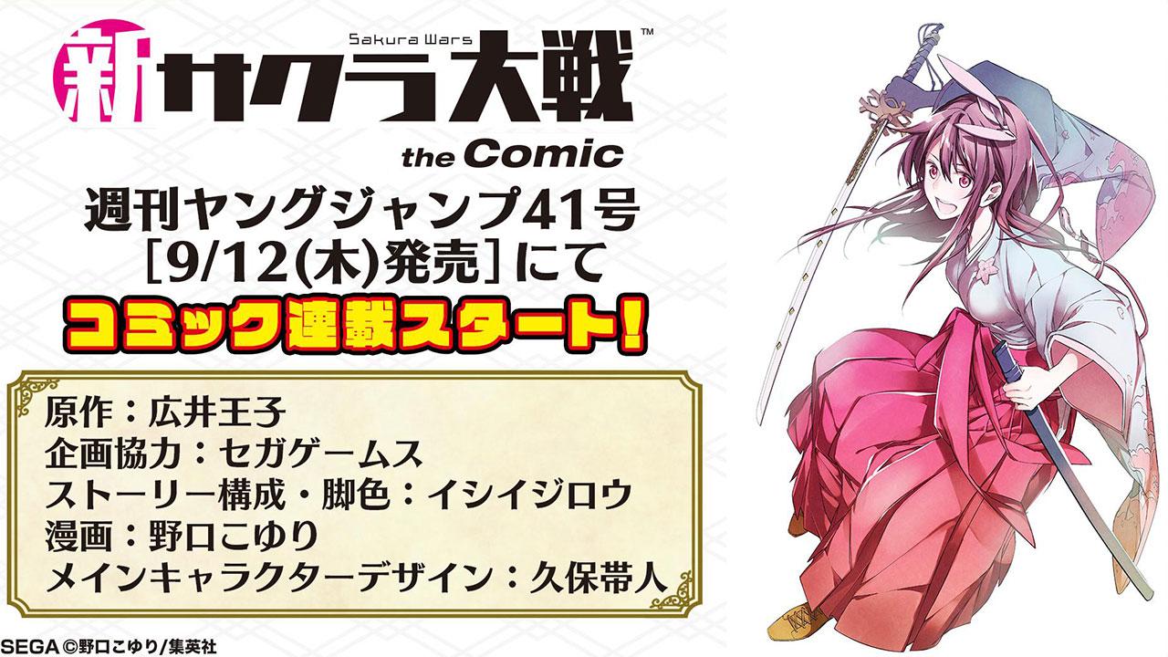 New Sakura Wars vai ter mangá