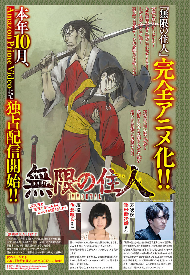 Novas imagens do design de personagens do novo anime de Blade of the Immortal