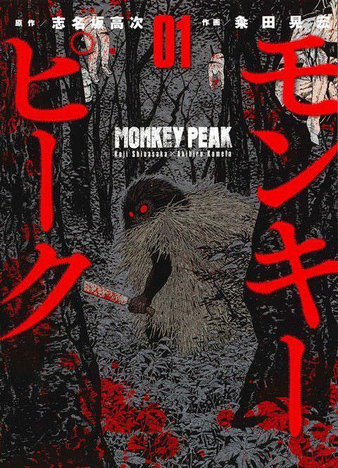 Novo mangá de Monkey Peak