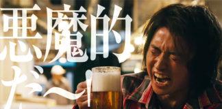 Teaser trailer de Kaiji Final Game