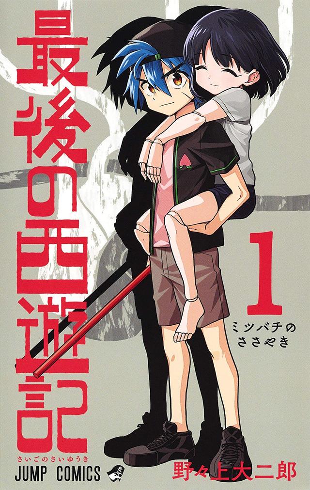 Terminou o mangá The Last Saiyuki