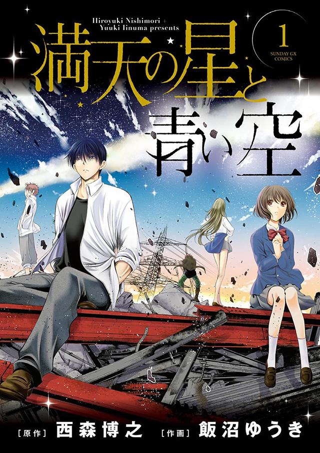 Capa do volume 1 de Manten no Hoshi to Aoi Sora (The Starry Heavens and the Blue Sky)
