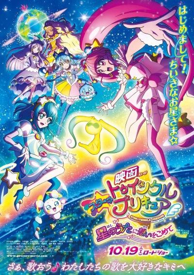 Eiga Star Twinkle Precure: Hoshi no Uta ni Omoi o Komete