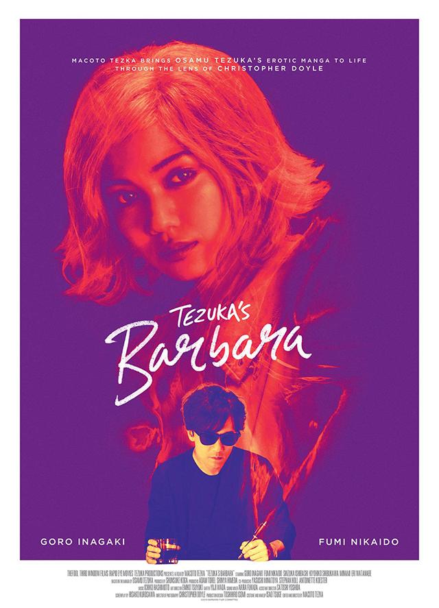 Póster da adaptação para filme live-action do mangá Barbara de Osamu Tezuka.