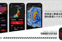 Gehirn lança app para prevenção de desastres da NERV no Japão