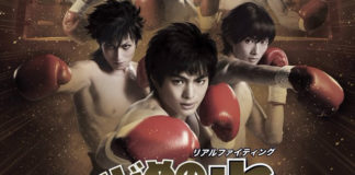 Imagem promocional da peça de teatro de Hajime no Ippo