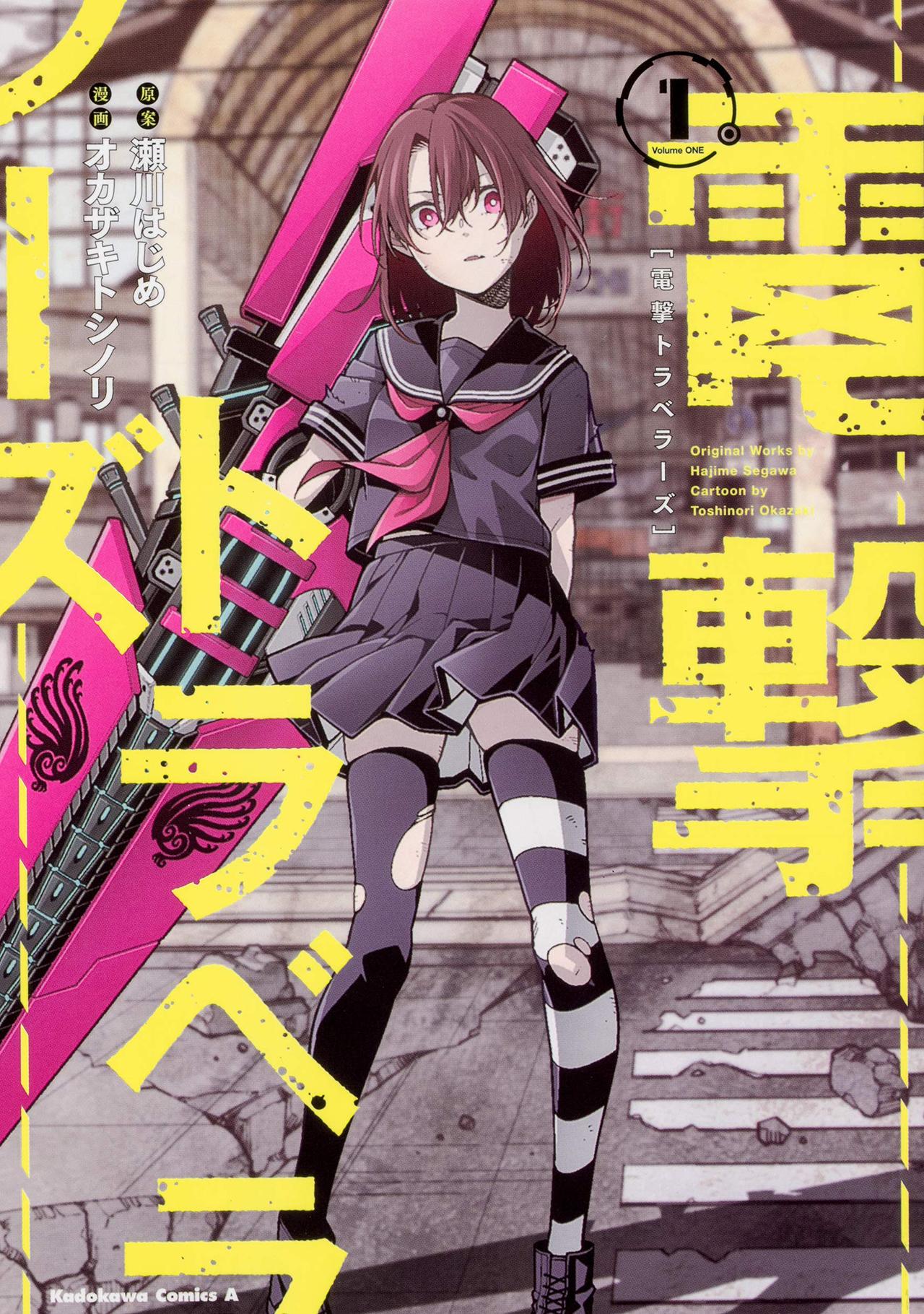 Capa do 1º volume de Dengeki Travellers