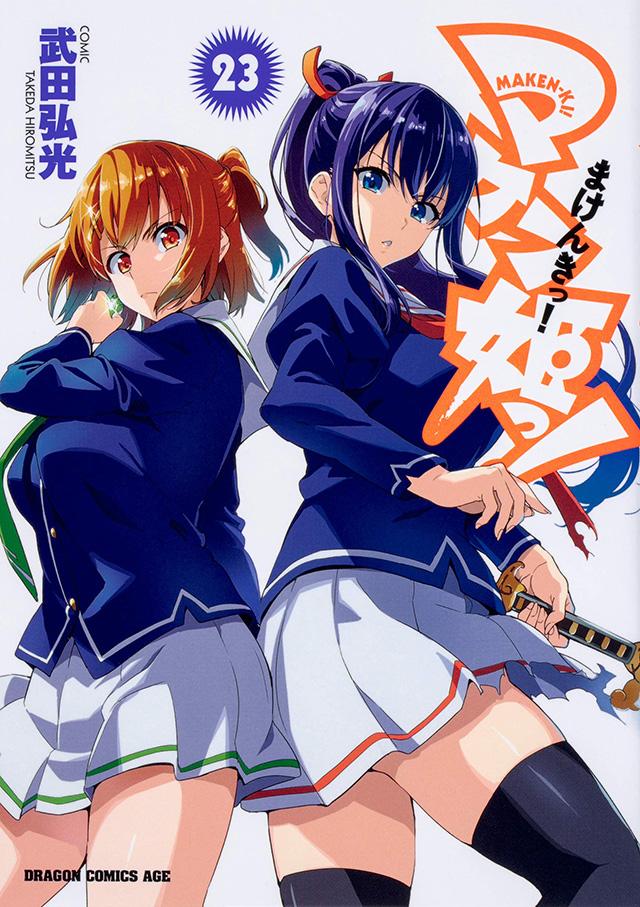 Volume 23 de Maken-Ki!