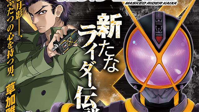 Novo Kamen Rider Kaixa Manga é lançado em 27 de setembro