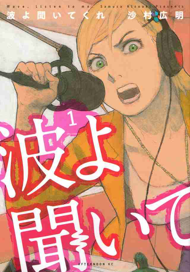 Capa do volume 1 de Nami yo Kiite Kure (Wave, Listen to Me!)