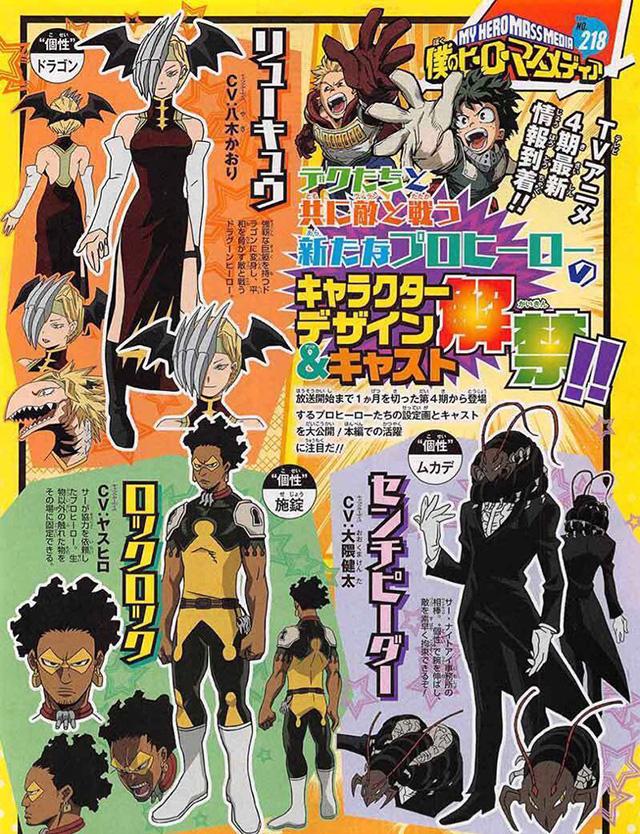 Novos designs de personagens de My Hero Academia 4