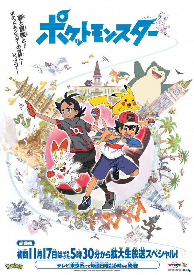 Imagem promocional de Pokémon