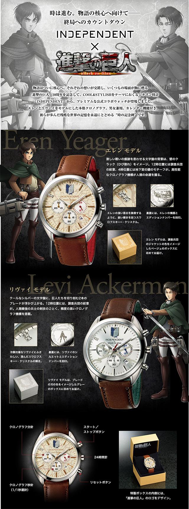 Relógios de Eren e Levi