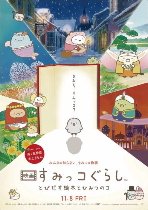 Imagem promocional de Sumikko Gurashi The Movie