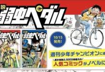 Yowamushi Pedal vai ter adaptação para Novel
